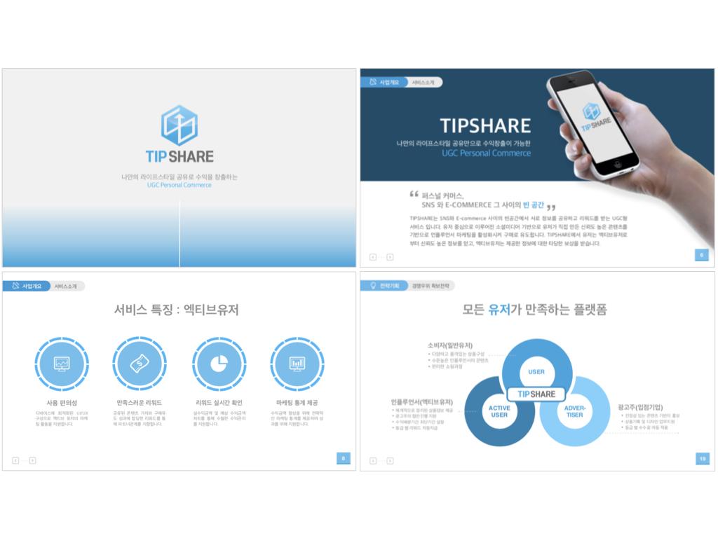 [사업소개서]TIPSHARE