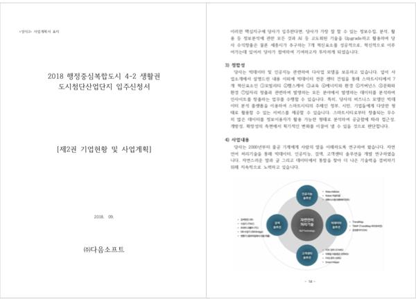 [기업현황 및 사업계획서]다음소프트 제출용