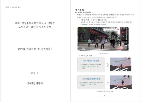 [기업현황 및 사업계획서]대경이엔씨 제출용