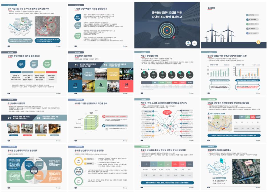 [보고서]동북권 창업센터 조성계획 시장보고자료