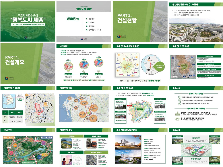 [사업계획서] 행정중심복합도시건설청_행복도시 세종