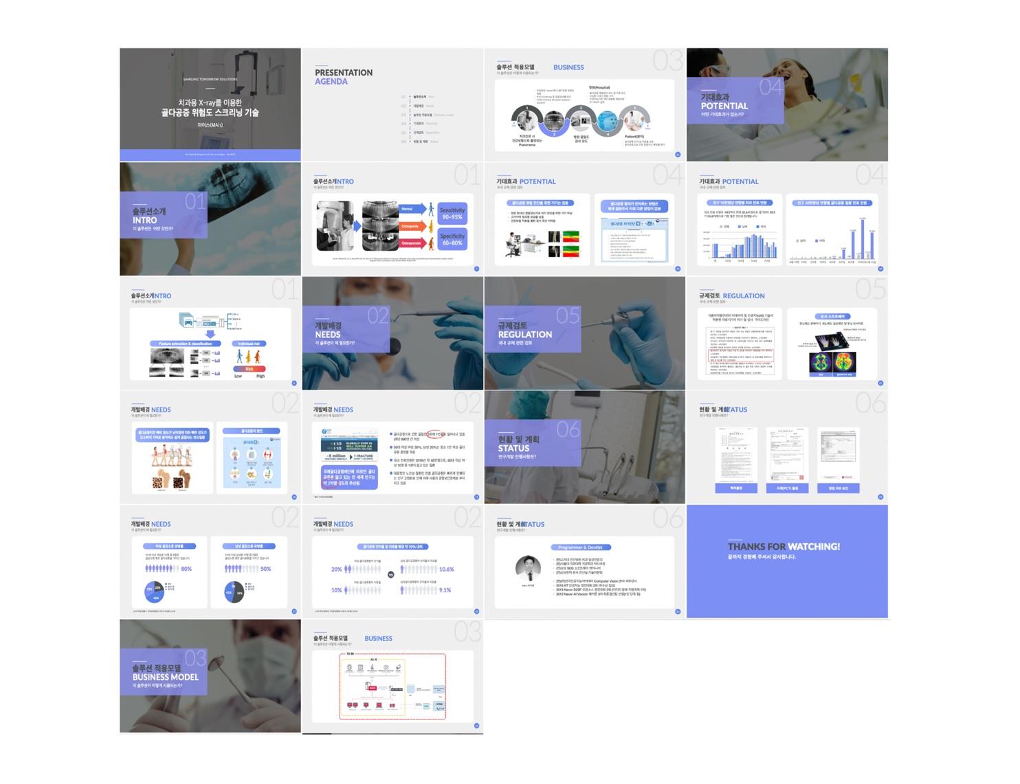 DHH 기술 소개자료