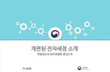 국세청 ppt_아이린 Ver.06