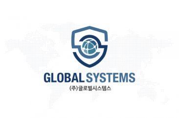 글로벌시스템즈_01