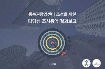 동북권 창업센터 조성계획 시장보고자료_irene Ver.13