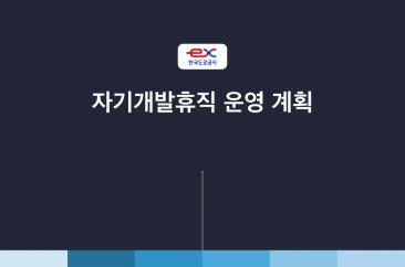 한국도로공사보고서_이후01